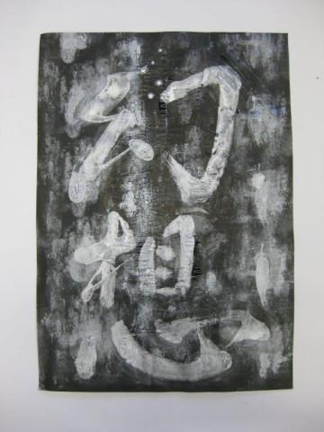 Genso/幻象