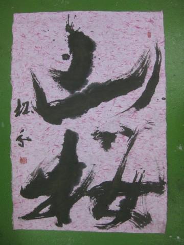 Сакура. Горная вишня