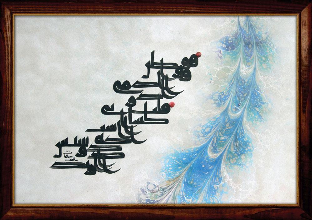 Arash Shirinbab International Exhibition Of Calligraphy