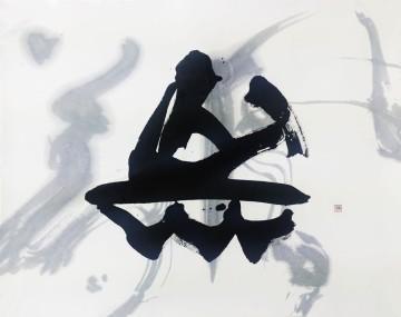 Сакаса-фудзи. Размышления на тему горы Фудзи