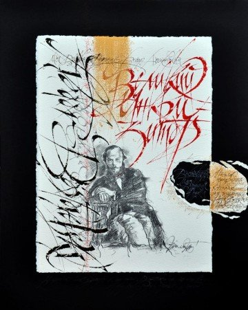 宗教大法官-1,出自 《陀思妥耶夫斯基-我的精神家园》系列作品