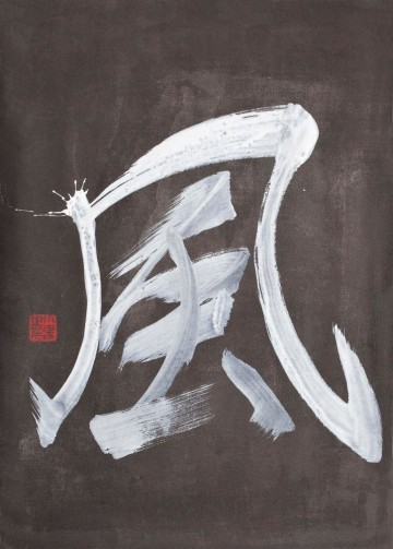 Зимний ветер (Fuyu Kaze)