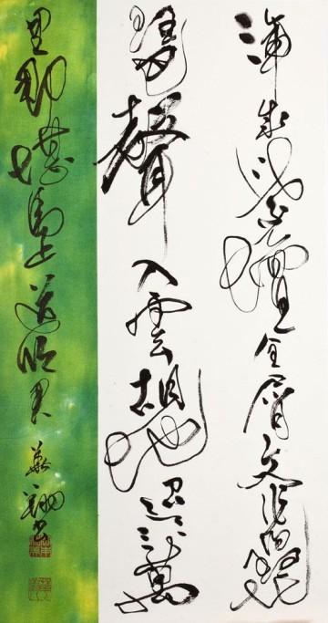 Китайская поэма