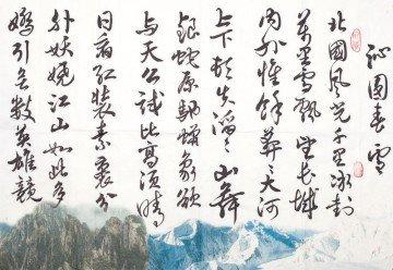 沁园春•雪 (上)