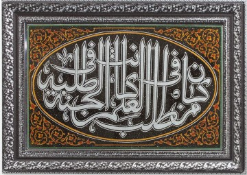 "Triptych: ""Strive for Knowledge!"" (sayings of the Prophet). Shamail. ""The one who strives for knowledge will go to heaven""."
