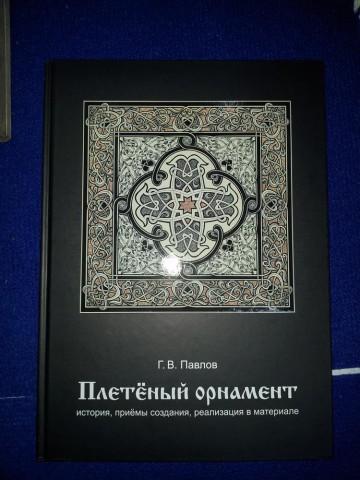 Плетёный орнамент
