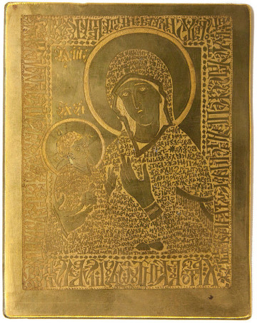 The Virgin Mary with the Child Jesus of Perivleptos