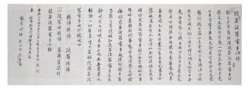 Большая сутра сердца. Рисовая бумага, кисть, 210х65 см, 2014 г.