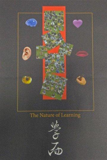 Природа знаний