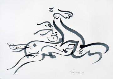 Конь Пророка. «Лишь Бог — Милостивый и Милосердный — достоин восхваления»<br>(Альхамду лиллахи рабил-галямин рахманир-рахим)