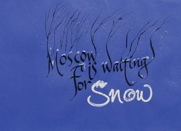 Москва ждёт снега