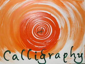Красота каллиграфии