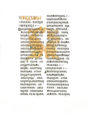 "Russkaya Pravda from Novgorod Book of the Helmsman as of 1282. Variant with letter ""P"""