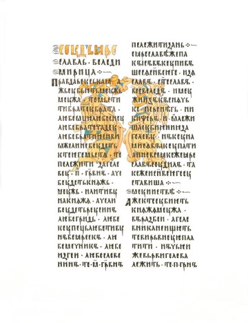 "Russkaya Pravda from Novgorod Book of the Helmsman as of 1282. Variant with letter ""P"""