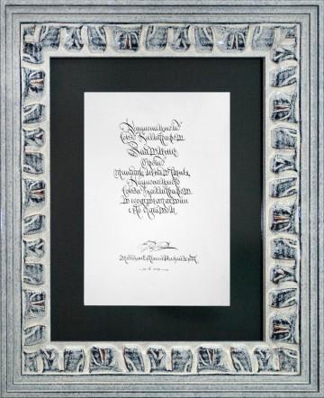 Заявление о вступлении в Национальный Союз Каллиграфов