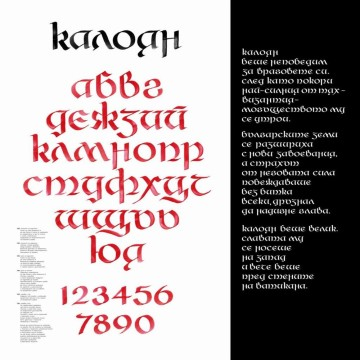 Наборный шрифт «Калоян»