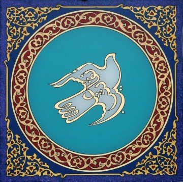 Tugra (personal coat of arms) of calligrapher Najip Nakkash