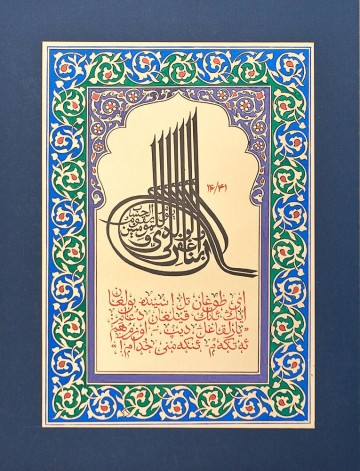 "Shamail: ""O Lord, forgive and bless me!"""