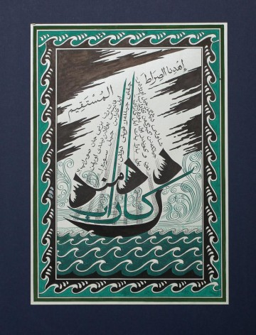 "Shamail: ""The ship"". Poem by a Tatar poet of the early 20th century Dardmend (Zakir Ramiev)"