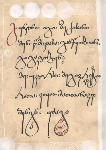 Hymnographic Manuscript by John Zosimus, 10th Century, page 1