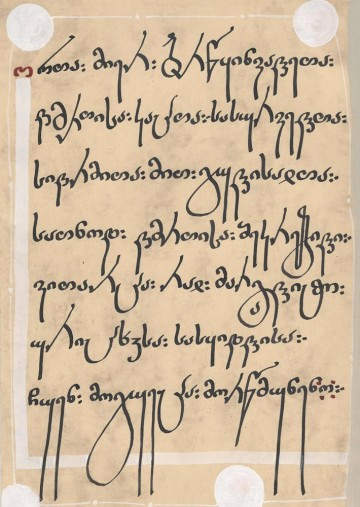Hymnographic Manuscript by John Zosimus, 10th Century, page 3