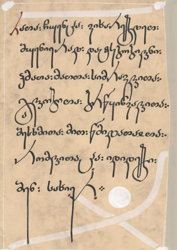 Hymnographic Manuscript by John Zosimus, 10th Century, page 4