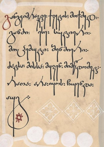 Hymnographic Manuscript by John Zosimus, 10th Century, page 5
