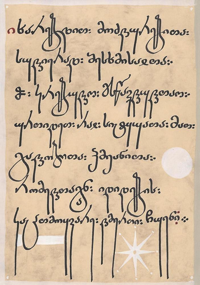 Lasha kintsurashvili international exhibition of calligraphy