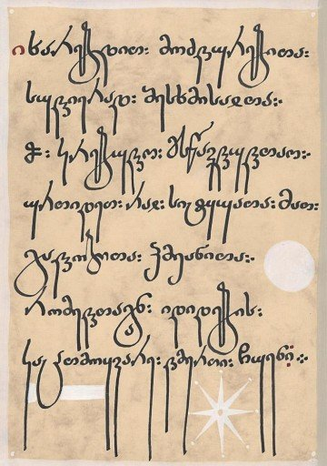 Hymnographic Manuscript by John Zosimus, 10th Century, page 6