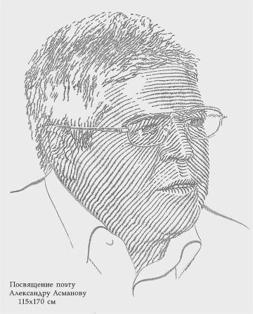 Портрет Асманова