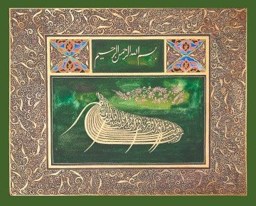 Surah 25. Quranic text in the shape of a boat