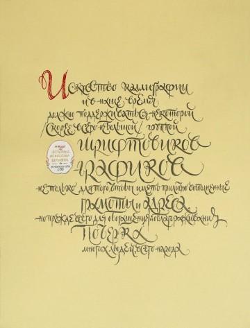 Albert Kapre on Calligraphy