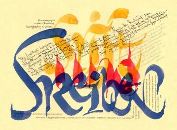 Sreiben. Свободная каллиграфия кистью
