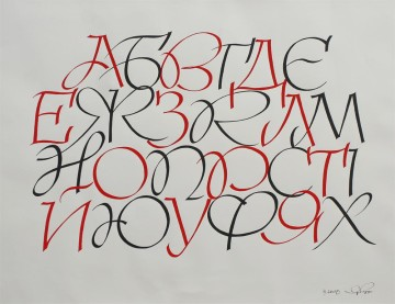 Sketch of Ukrainian calligraphic script