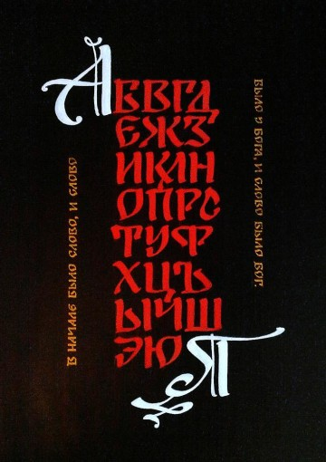 Layout of the script based on ribbon half-uncial Cyrilic book hand