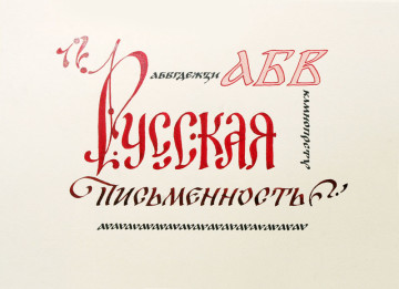 """Type composition """"Russian writing"""""""