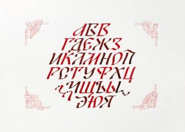 Шрифтовая композиция «Ленточный полуустав»