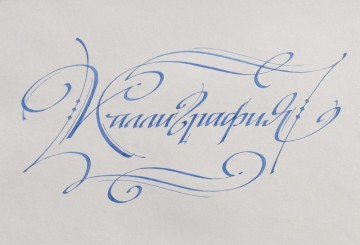 "Sketch for a website ""Popular Calligraphy"""