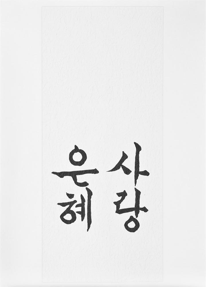Mateo Kyu Lee International Exhibition Of Calligraphy