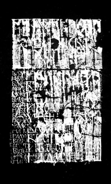 The Sermon of the Mount. Palimpsest