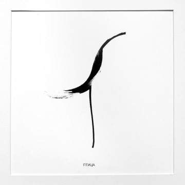 Bird. 2nd part of the calligraphy triptych
