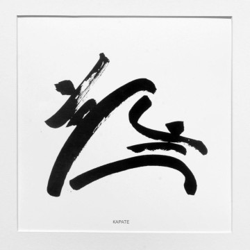 Karate. 1st part of the calligraphy triptych