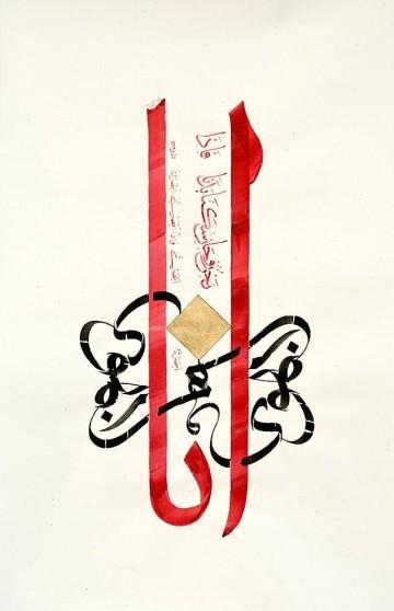 Mn Ahwa, Arabic poetry. Thuluth, muhaqqaq and naskhi scripts