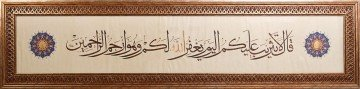 «Нынешнего дня над вами нет (моих) упрёков…». <br>Сура 12, стих 92