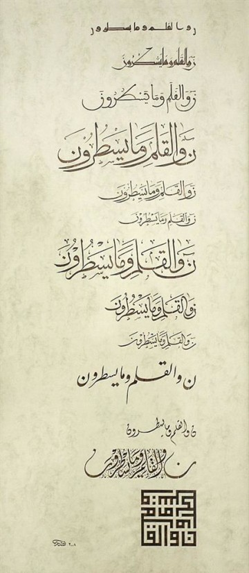 Arabic calligraphy scroll containing 13 different scripts