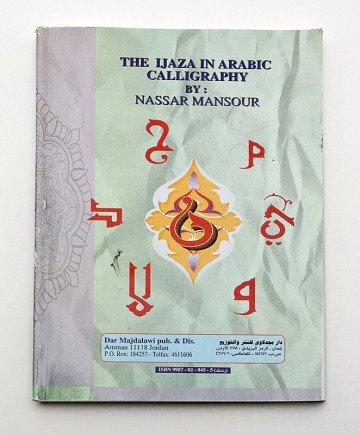 Игаза в арабской каллиграфии
