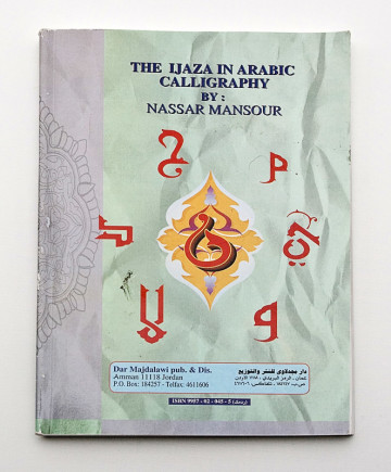 The Ijaza in Arabic Calligraphy
