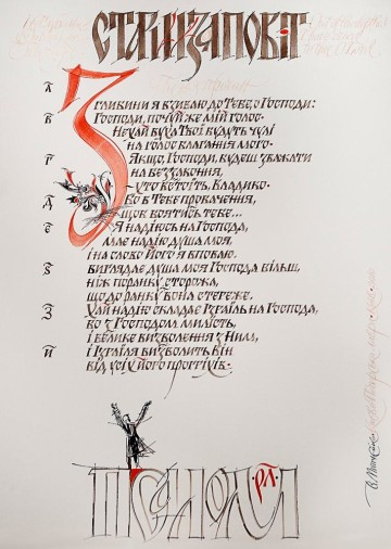 Psalm 130 from the Book of Psalms of the Old Testament