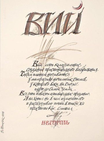 """Calligraphy paper on the subject of the tale by N. Gogol """"Viy"""""""