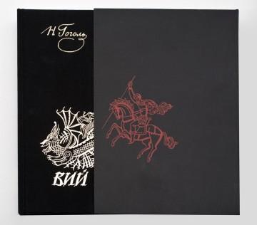 N•V•果戈里 《恶灵》,书籍编排处理